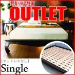 ショッピングoutlet アウトレット アジアン 家具 ベッド シングル 木製 ホテル仕様 B600AT-B