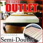 アウトレット アジアン家具 ベッド セミダブル 木製 モダン B601AT-B