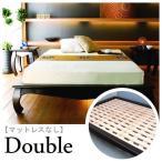 アジアン ホテル仕様 木製 ベッド ダブル モダン B602AT