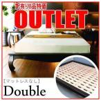 アウトレット アジアン家具 ベッド ダブル 木製 エスニック 猫脚 ホテル仕様 B602AT-B