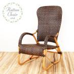 籐椅子 パーソナルチェアー ラタンチェア ハイバック 木製 おしゃれ 和風 ナチュラル レトロ C111CB