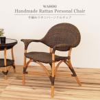 籐椅子 ラタンチェア パーソナルチェアー 木製 いす ナチュラル 和風 アジアン レトロ C124CB