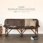 カウチソファー チェア 籐 椅子 ラタン家具 木製 いす 2人掛け 和風 モダン クラシック C116KA 開梱設置便