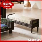 アウトレット アジアン家具 エスニック ベンチ スツール ソファー いす チェア ラタン 木製 モダン おしゃれ C117-2AT-B