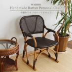 籐の椅子 ラタン パーソナルチェア 肘付き 軽い 和室 C117CB