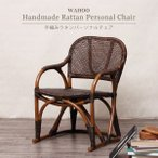 パーソナルチェアー 椅子 アームチェア 1人掛け 籐 ラタン 木製 おしゃれ 和風 アジアン C117KA
