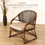 和風 パーソナルチェアー 籐 椅子 肘掛け ラタン家具 木製 いす レトロ クラシック C123KAZ