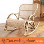 ロッキングチェア パーソナルチェアー 椅子 籐 ラタン 木製 和風 アジアン ナチュラル レトロ C150GY