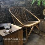 ラタンチェア 椅子 籐 家具 おしゃれ 一人掛け パーソナルチェア 北欧 木製 アジアン ナチュラル カントリー C155LME