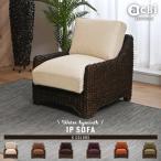 アジアン家具 ソファー 1人掛け カウチ  椅子 パーソナル チェアー おしゃれ ウォーターヒヤシンス バリ エスニック アクビィ ACD771DK
