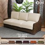 開梱設置無料アジアン家具ソファー3人掛けカウチウォーターヒヤシンスおしゃれバリ籐ラタンカラーバリエ6色アクビィACD773DK