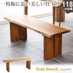 ベンチ 長椅子 チーク無垢 天然木製 おしゃれ ダイニングチェア ベンチ 単品 スツール 椅子 いす 北欧 ナチュラル 北欧 C250WX