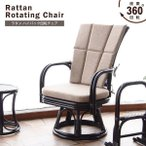 籐椅子 回転チェアー 高座椅子 ラタン いす ハイバック ダークブラウン 和風 レトロ C260CBZ