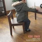 キッズチェア 子供用 椅子 チーク無垢 木製 おしゃれ ナチュラル C272KA