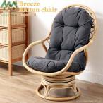籐の椅子 回転いす ラタンチェア パーソナルチェアー おしゃれ ソファ 一人掛け 肘付き 木製 ハイバック ナチュラル アンティーク調 C290NDM