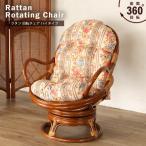 籐家具 回転いす 椅子 チェアー ハイバック ラタン 木製 和風 クラシック 花柄 C299HRJ