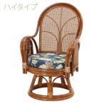 和 和風 籐椅子 回転チェアー 座いす ラタン 木製 一人用 膝痛 ナチュラル レトロ ハイバック C312HRA