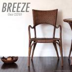 北欧 カフェチェア パーソナルチェアー 籐 椅子 肘掛け ラタン家具 木製 いす ヨーロピアン C327GY