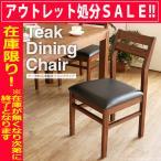 アジアン家具 ダイニングチェア チーク 無垢 木製 おしゃれ 単品 合成皮革 北欧 ナチュラル 椅子 いす C340KA