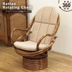 籐家具 椅子 回転 ソファ ラタン ソファ 1人掛け パーソナルチェア おしゃれ クッション付き ハイバック アームチェア おしゃれ   和モダン C3991HRZ