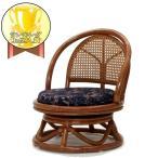 和風 籐 座椅子 いす 回転チェアー ラタン ブラウン コンパクト 省スペース C401HRE