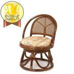 籐の椅子 回転いす ラタンチェア 高座椅子 おしゃれ 木製 コンパクト 省スペース 一人用 膝痛 和風 ナチュラル レトロ クッション付き C402HRJ