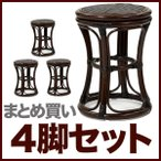 籐 スツール 椅子 いす ラタン チェア おしゃれ まとめ買い 4脚セット アジアン 和風 C412CB4