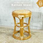 籐家具 スツール ラタン チェア 椅子 いす 木製 おしゃれ アジアン 和風 ナチュラル C412H