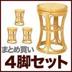 スツール 椅子 チェア 籐 ラタン 木製 和 まとめ買い 4脚セット アジアン家具 ナチュラル C412H4
