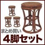 籐 スツール 4脚セット 椅子 ラタン チェア おしゃれ 木製  玄関 浴室 アジアン 和風 C412HR4