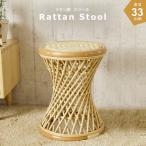 籐家具 スツール 椅子 腰掛け チェア ラタン 木製 おしゃれ ナチュラル 北欧 アジアン C414N