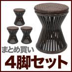 アジアン家具スツール籐ラタン椅子腰掛けチェアおしゃれ木製浴室和風4脚セットナチュラルC418BK4