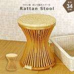 アジアン家具 スツール 椅子 チェアー 腰掛け ラタン 籐 木製 おしゃれ 和 浴室 玄関 銭湯 ナチュラル C418H