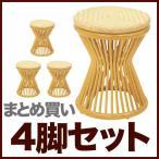 アジアン エスニック スツール ラタン 籐 椅子 和風 まとめ買い4脚セット C418H4