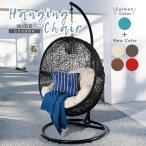 ハンギングチェア ハンモック パーソナルチェアー  椅子 ソファ スタンド アジアン C500PGYR 開梱設置組立便