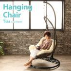 ハンギングチェア ハンモック パーソナルチェアー  椅子 ソファ スタンド アジアン C501PBRW 開梱設置組立便