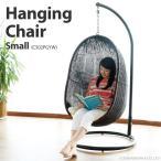 ハンギングチェア ハンモック ソファ パーソナルチェアー  椅子 たまご型 屋外 スタンド アジアンリゾート C502PGYW