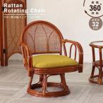 最安値に挑戦!籐の椅子 回転チェア 座面高34cm パーソナルチェア C611HR