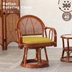 最安値に挑戦!籐の椅子 回転チェア 座面高39cm パーソナルチェア C612HR