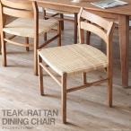 ダイニングチェア 椅子 いす パーソナル チーク無垢 天然木製 籐 ラタン おしゃれ ナチュラル 北欧 カフェ C700XP