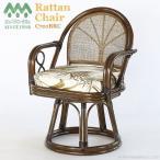 籐の椅子 回転いす おしゃれ ラタンチェア 肘付き パーソナルチェア アームチェア 一人掛け 木製 和 モダン ナチュラル カントリー C7021BRC