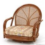 籐座椅子 ラタン回転チェアー 木製 ロータイプ イス 和風 ナチュラル C710HRJ1