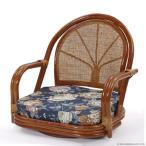 籐座椅子 ラタン 回転チェアー 木製 ロータイプ 和風 ナチュラル イス C710HRA1