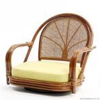 籐座椅子 ラタン 回転チェアー 木製 ロータイプ 和風 アジアン イス C710HRD1