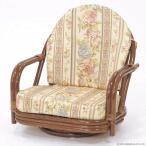 和風 籐製 座椅子 座いす ラタン チェア 回転 木製 ロータイプ アジアン C710HRJS
