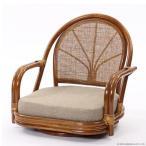 和風 籐 座椅子 チェア ラタン 回転 肘掛付き おしゃれ 木製 ロータイプ アジアン ナチュラル レトロ C710HRZ1