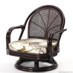 籐回転椅子 座いす ラタン チェア 肘掛 木製 おしゃれ 和風 ナチュラル ミドルタイプ C711CBC1