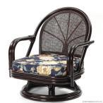 籐回転椅子 座いす ラタン チェア 肘掛 木製 おしゃれ 和風 ナチュラル ミドルタイプ C711CBA1