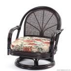 和風 高座椅子 座いす チェア 籐 ラタン 回転 木製 肘掛付き おしゃれ 軽量 織り生地 ミドルタイプ ナチュラル レトロ C711CBB1