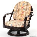 和 座椅子 高座いす チェア 回転  籐 ラタン 木製 肘掛付き おしゃれ ナチュラル アジアン C711CBJS